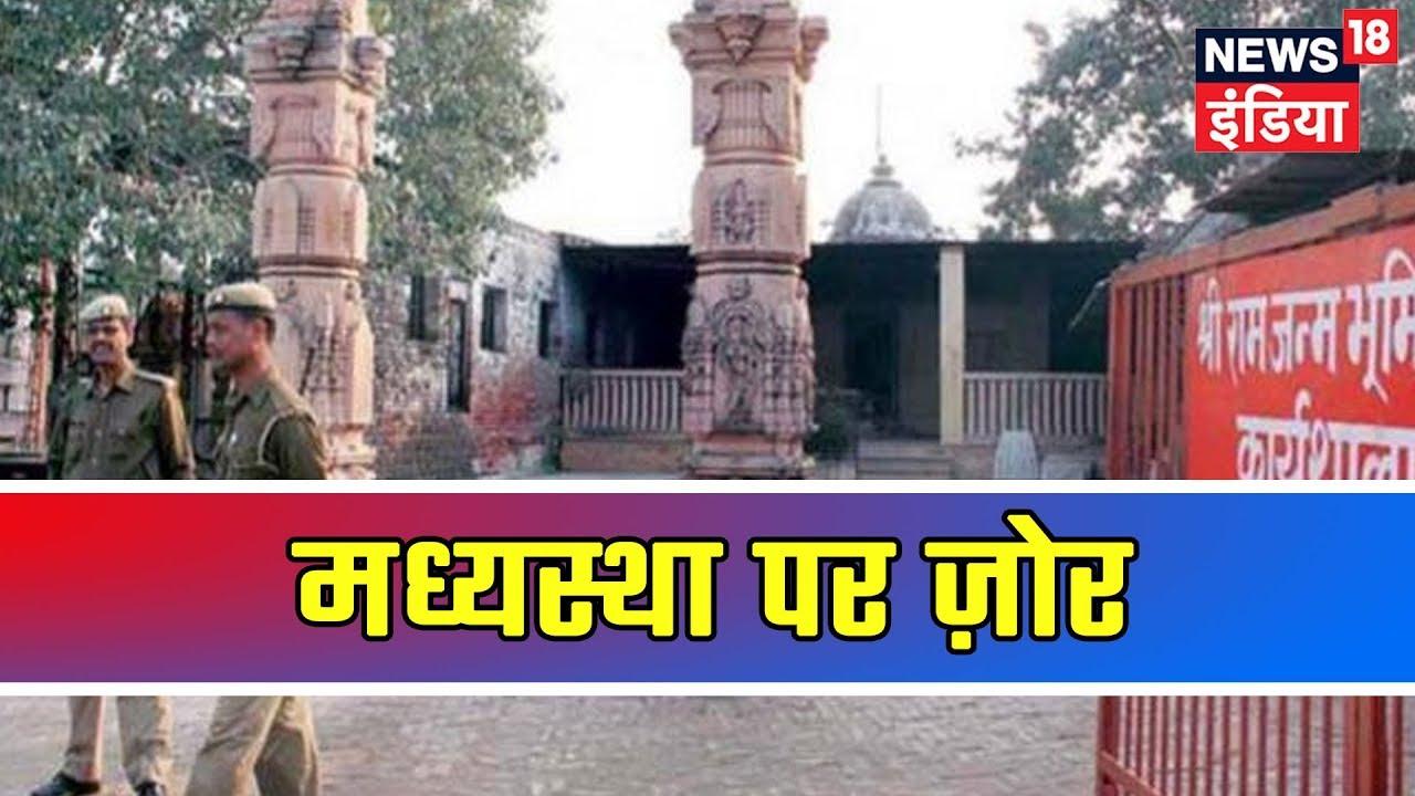 Ayodhya Hearing LIVE Update | अयोध्या राम मंदिर मामले में सुप्रीम कोर्ट के जजों का मध्यस्था पर ज़ोर