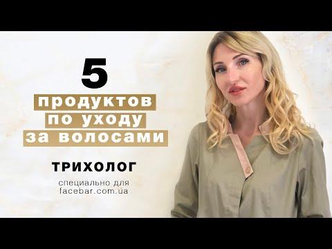 Трихолог. 5 обязательных продуктов в уходе за волосами | FACE BAR