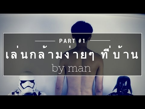 เล่นกล้ามง่ายๆ ที่บ้าน by man Part#1 คนผอมเล่นกล้าม