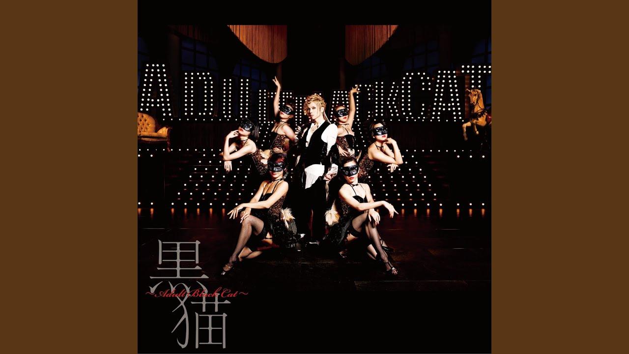 黒猫 ~Adult Black Cat~ ▶3:56
