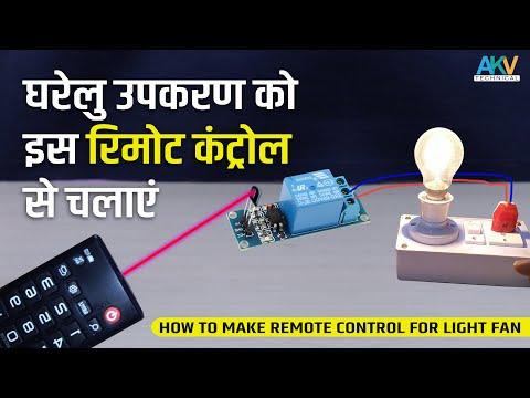 घरेलू उपकरण को इस रिमोट कंट्रोल से चलाएं   remote control for light, fan