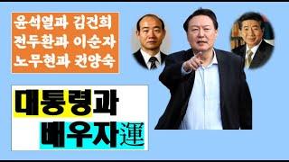 윤석열 전두환 노무현 - 대통령과 배우자운 분석
