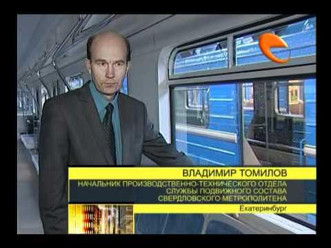 Новые вагоны для Екатеринбургского метро