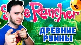 Slime Rancher - ДРЕВНИЕ РУИНЫ