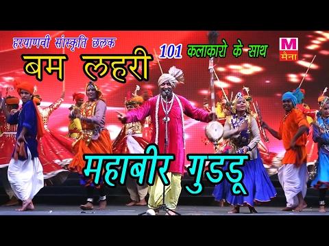 Bum lahari || बम लहरी || Mahabir  Guddu || Super Hit Haryanvi Song 2017