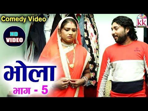 Sewak Ram Yadav    CG COMEDY   Scene 5   Bhola   Chhattisgarhi Comedy    Hd Video 2020    Comedy KK