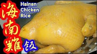 海南雞飯Hainan Chicken 皮爽肉嫩 ????自製雞油????自製醬料