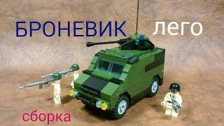 как сделать БРОНЕВИК с конструктора лего..how to make armored cars from Lego