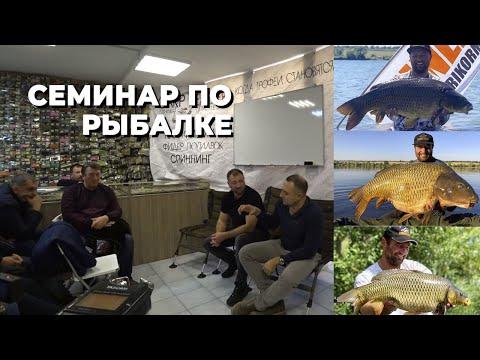 Путешествие Minenko Team в Ростов-на-Дону (семинар по рыбалке)