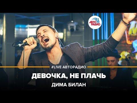 Дима Билан - Девочка, Не Плачь (LIVE @ Авторадио)