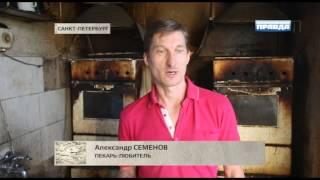 видео Домашняя выпечка в квартире. - Производство продуктов питания - Бизнес форум