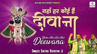 Yaha Har कोई है दीवाना !! Shri Chitra Vichitra Ji || Latest Krishna Bhajan || HD #Bhaktigeet