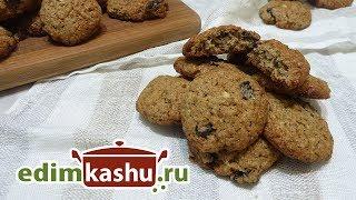 Вкуснейшие ржаные печенья с орехами и изюмом/ Выпечка из цельнозерновой муки