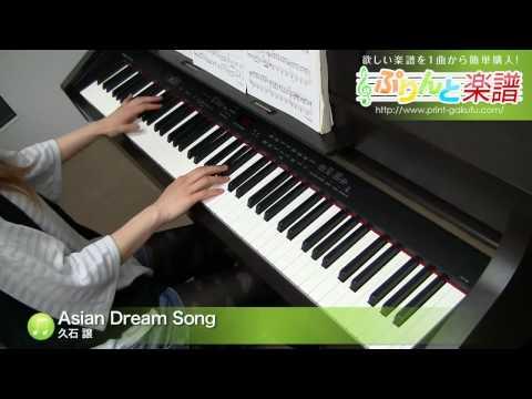Asian Dream Song 久石 譲
