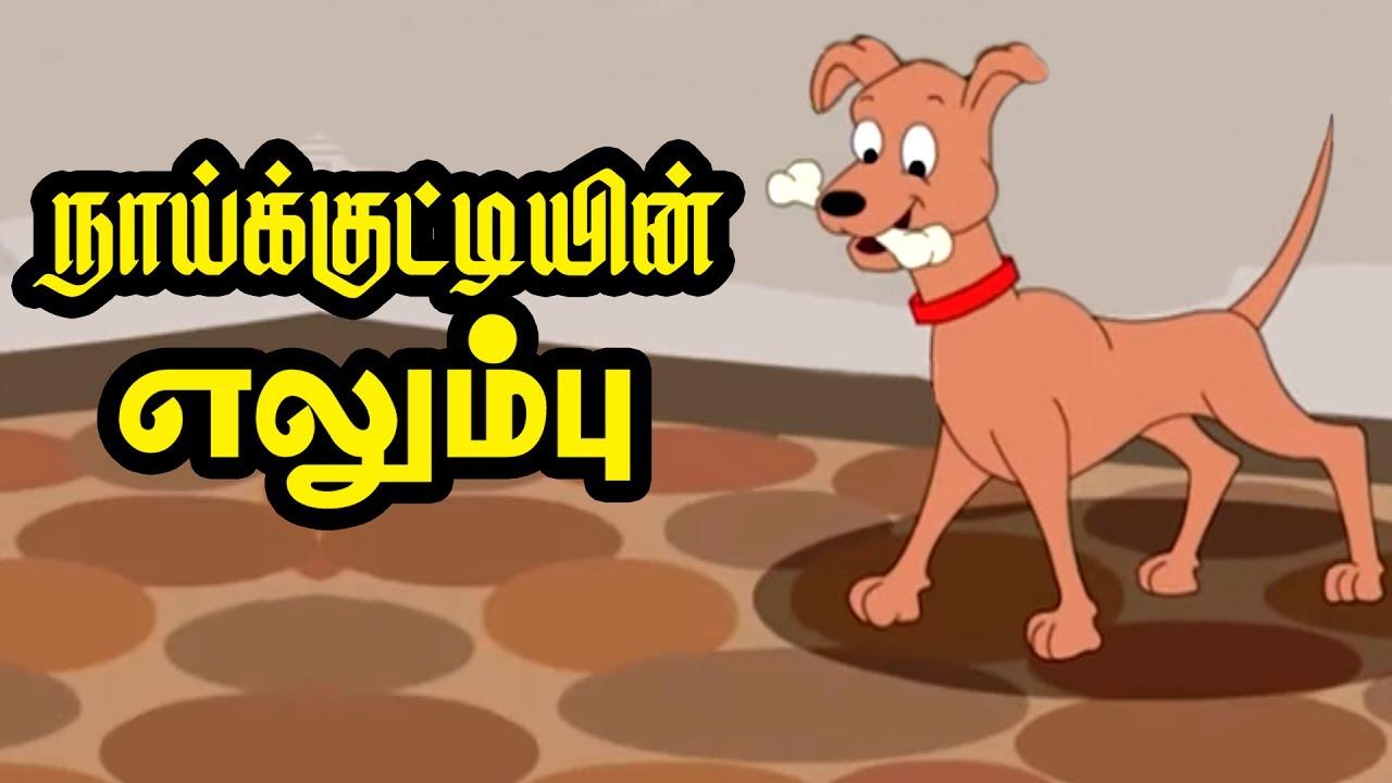 நாய்க்குட்டியின் எலும்பு | Greedy Dog ( Tamil Stories ) | Grandma Stories  for Kids