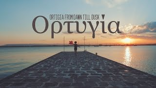 Ὀρτυγία - Ortigia from dawn till dusk