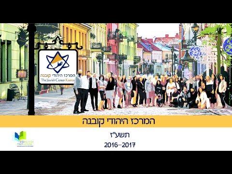 המרכז היהודי קובנה - נפש יהודי - The Jewish Center Kaunas - 2017