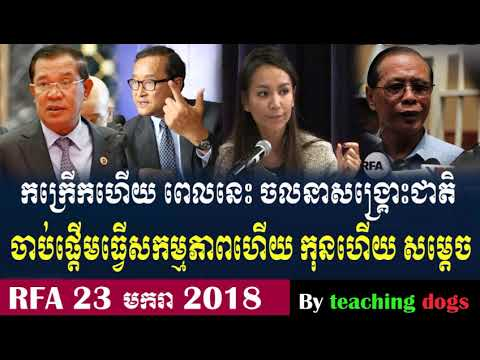 Cambodia News 2018 | RFA Khmer Radio 2018 | Cambodia Hot News | Morning, On Tue 23 January 2018