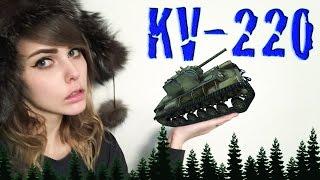 TANK GIRL: KV-220 \(`0´)/ Террор в Энске и на Кавказе (7 и 8 фрагов)
