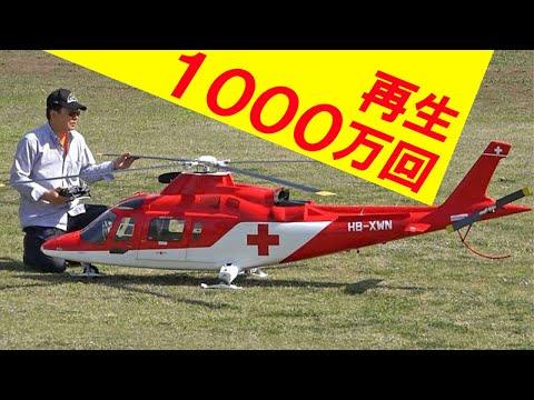 Giant RC heli  A109K2  Agusta (祝 780万回以上再生回数!)巨大ラジコンヘリ・アグスタ