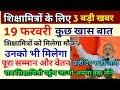 बड़ी खबर, Shiksha Mitra latest news today, Aaj ki taja khabar, shikshamitra news , pm modi news today