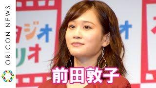 前田敦子、第1子妊娠発表後初公の場に登場 早くも親バカ宣言「2人でいっぱい写真を撮る」 こども写真館『スタジオマリオ』の新CMキャラクター就任イベント
