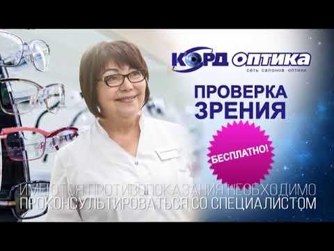 В Корд Оптика весь октябрь бесплатная проверка зрения!
