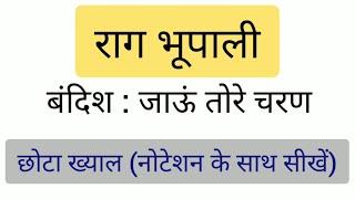 🎵Jau Tore Charan Kamal Par Vari🎵 Raag Bhupali 🎵 Sargam Zone 🎵