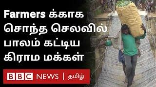 விவசாயிகளுக்காக சொந்த செலவில் பாலம்; ஆச்சர்யமூட்டும் கிராம மக்கள் | Andhra | Farmers