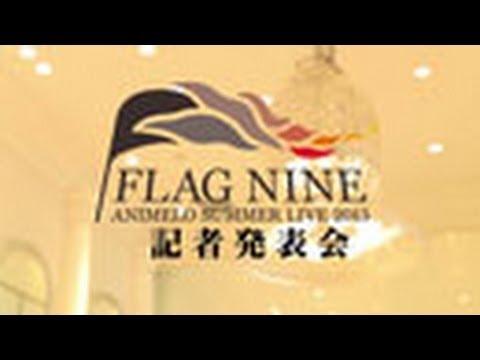 【記者発表会】Animelo Summer Live 2013 -FLAG NINE-【ダイジェスト】