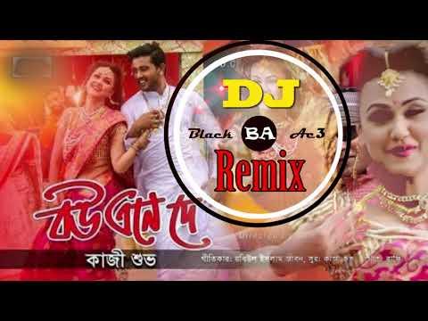 Bou Ene De | Kazi Shuvo |  DJ REMIX  | Black Ace