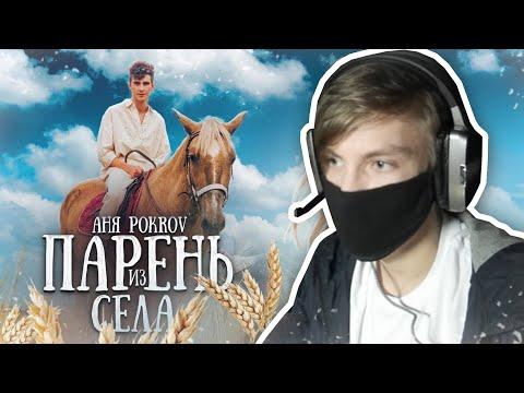 Реакция Ушакова на АНЯ POKROV - Парень из села (Премьера клипа / 2020)