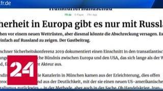 Депутат Бундестага: безопасность в Европе возможна только с Россией - Россия 24