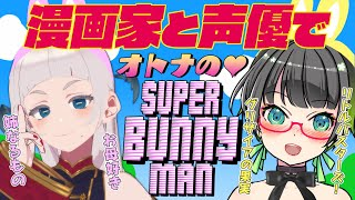 【たみー/ぽちまる】漫画家と声優で!オトナのうさちゃん遊び【SuperBunnyMan】