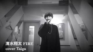 Twitter→http://twitter.com/@TMusic7 清水翔太さんの新曲、FIRE歌いま...