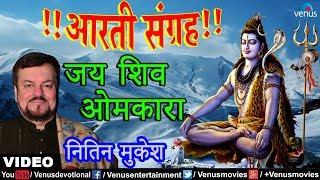 Aarti Shivji Ki (Aarti Sangrah) (Hindi)