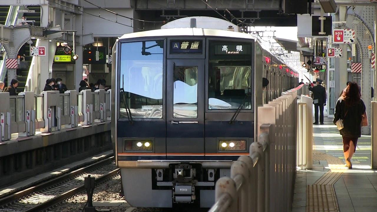 JR西日本 207系普通・高槻行 大阪駅 2020/3/25 - YouTube