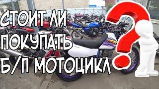 МОТОБУНКЕР Обзор б/п японских мотоциклов
