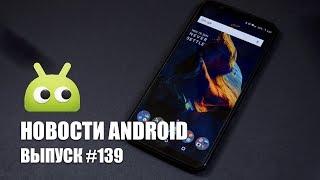Новости Android #139: OnePlus 5T и Xiaomi Redmi 5A
