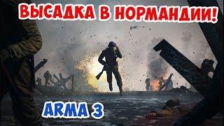 ВЫСАДКА В НОРМАНДИИ! ДЕНЬ Д | ARMA 3 IRON FRONT