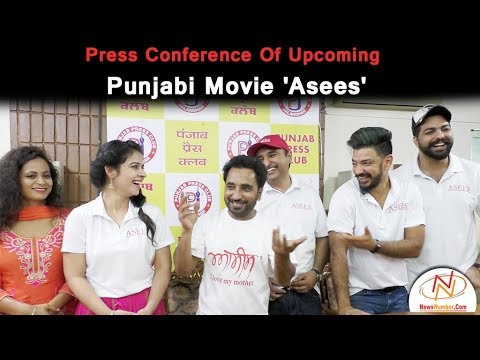 Press Conference Of Upcoming Punjabi Movie 'Asees'