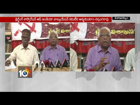 CITU to Protest against Dredging corporation privatisation  | Narsinga Rao | Vizag | 10TV