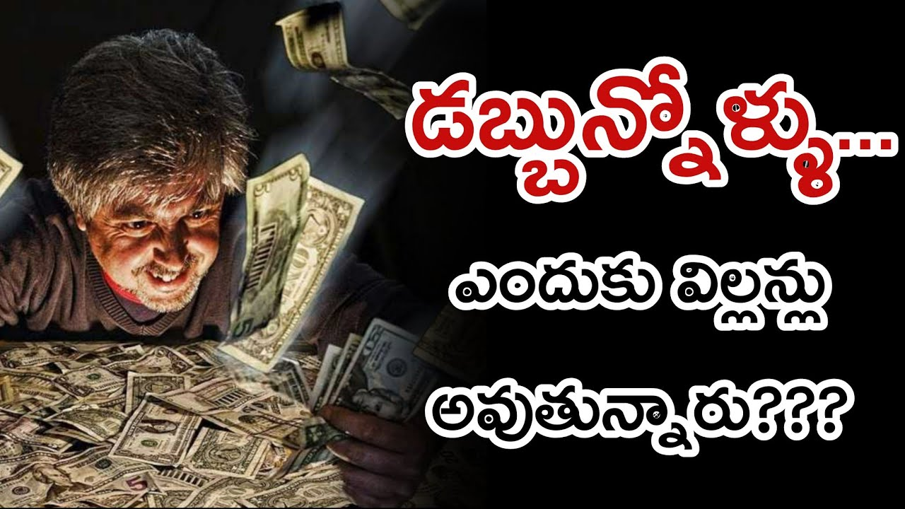 The Rich Villains | Money Matters| An Inspiring Video On Money | Voice Of Telugu