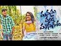 Manasupalike Mounageetham Telugu Short Film 2017