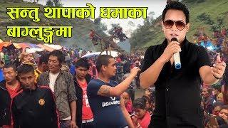 santu thapa puskal sharma live dhamaka