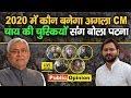 Nitish Kumar Vs Tejashwi Yadav  Bihar Cm Patna  Mp3 - Mp4 Download
