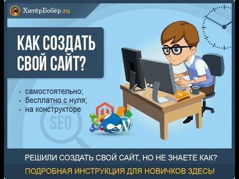 Как создать свой сайт  | Сделать сайт бесплатно с нуля ЛЕНДИНГ