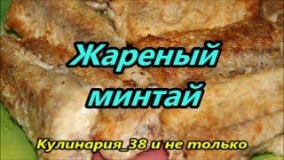 Жареный минтай// Вкусно, просто и не дорого