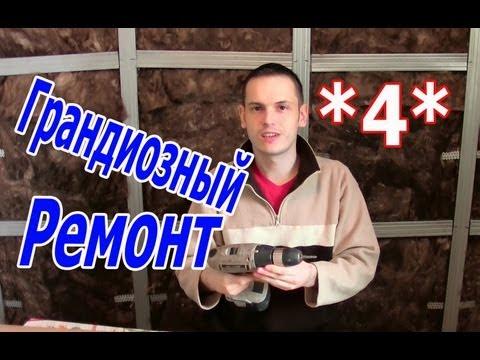 Надоел Ремонт (Tired of the repair)из YouTube · Длительность: 2 мин35 с