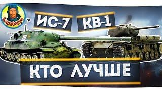 КВ-1 или ИС-7: выбираем! Сравни 10 боевых ситуаций на одной карте | Наш танк не ИС 7 wot IS-7